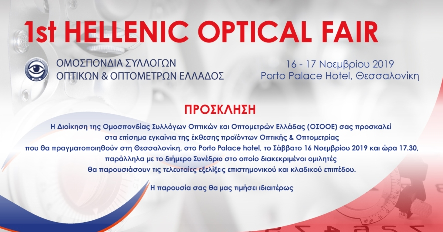 1st Hellenic OpticaL Fair FB Post 89